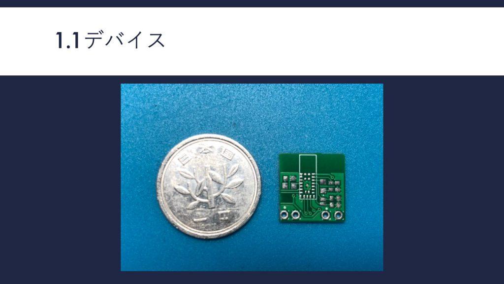 図 2    デバイスの基板